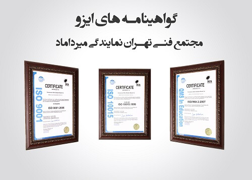 دوره MBA - مجتمع فنی تهران - گواهینامه های ایزو مجتمع فنی