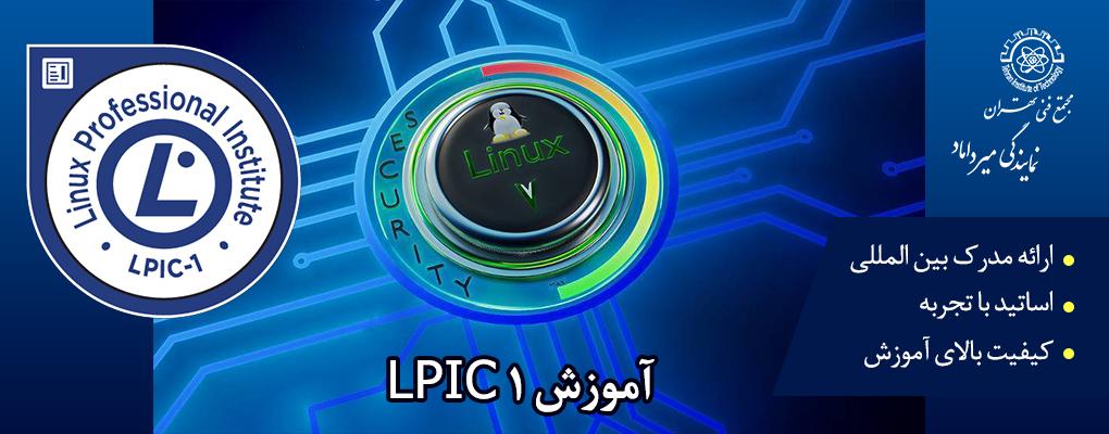 دوره LPIC-1