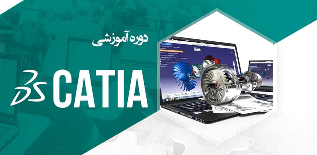 آموزش نرم افزار کتیا CATIA I (دوره کتیا CATIA) کلاس کتیا CATIA I