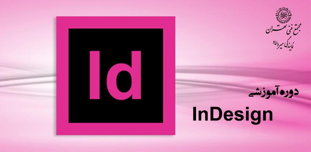 آموزش ایندیزاین Adobe InDesign (کلاس ایندیزاین)