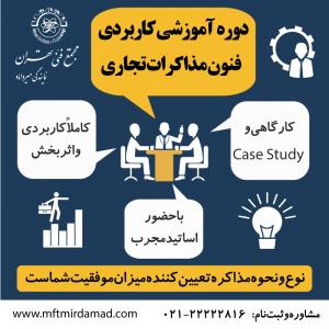 دوره فنون مذاکره و زبان بدن - مجتمع فنی تهران نمایندگی میرداماد