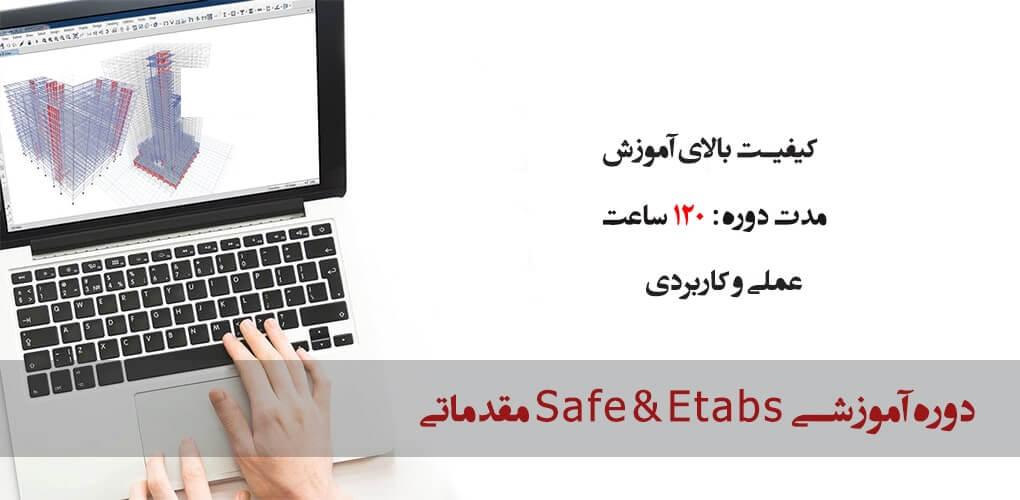کلاس ایتبس و سیف (کلاس ETABS/SAFE)