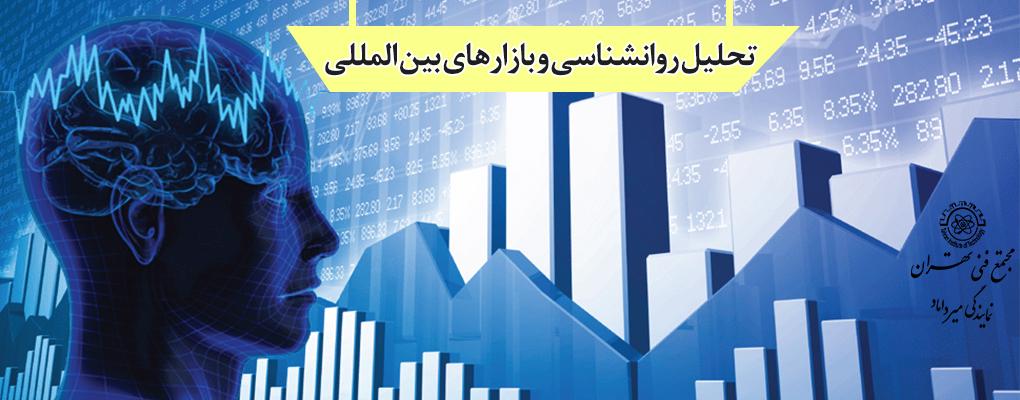 تحلیل روانشناختی و بازارهای بین المللی