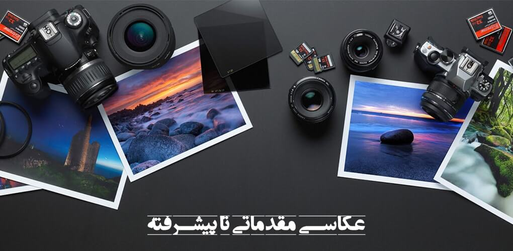 آموزش عکاسی دیجیتال (کلاس عکاسی دیجیتال)
