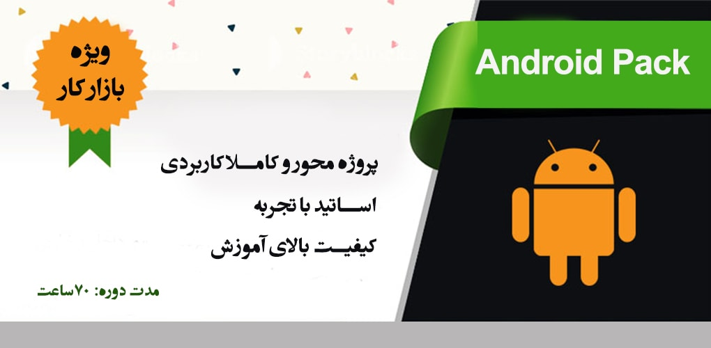 آموزش پکیج اندروید Android Pack