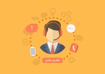 دوره آموزشی مدیریت ارتباط با مشتری crm - دپارتمان مدیریت کسب و کار - مجتمع فنی تهران