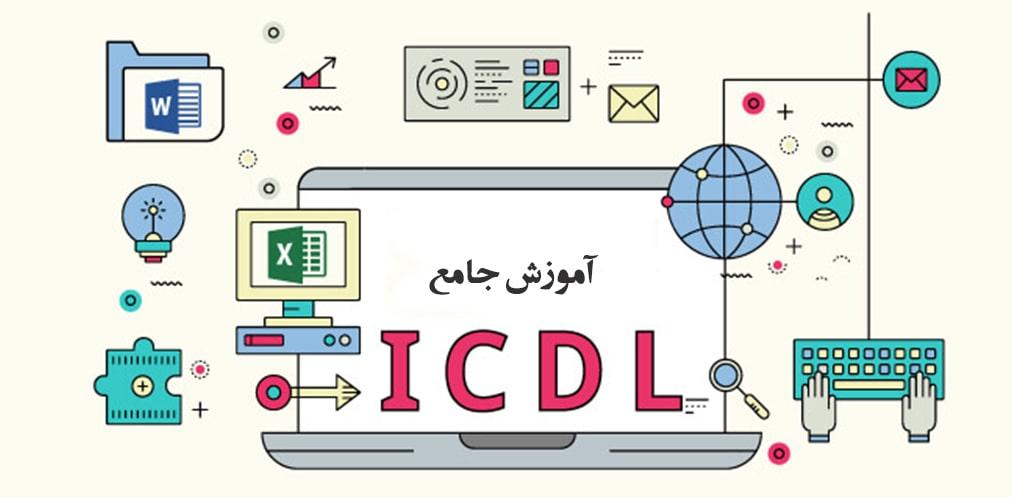 آموزش پکیج آی سی دی ال ICDL PACK