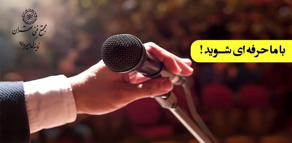 آموزش فن بیان و سخنرانی (کلاس فن بیان و سخنرانی) دوره مهارت