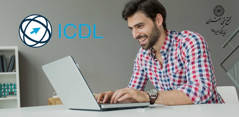آموزش ICDL 1