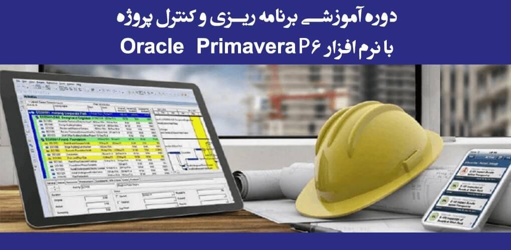 کلاس نرم افزار پریماورا (آموزش Oracle Primavera P6)