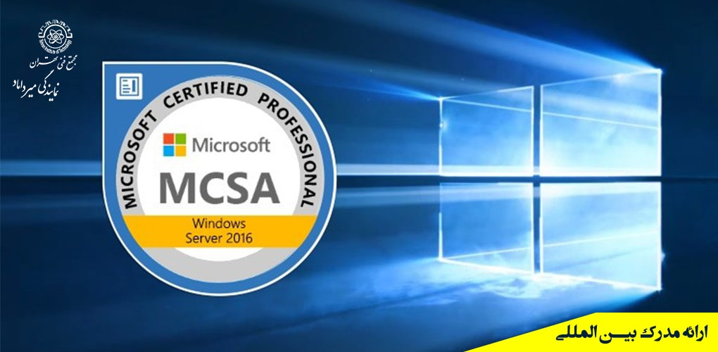 آموزش MCSA Pack 2016