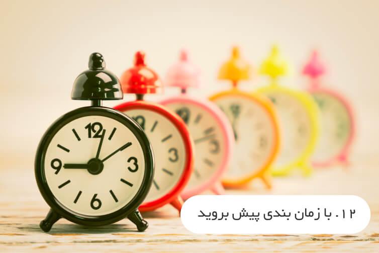 با زمان بندی پیش بروید