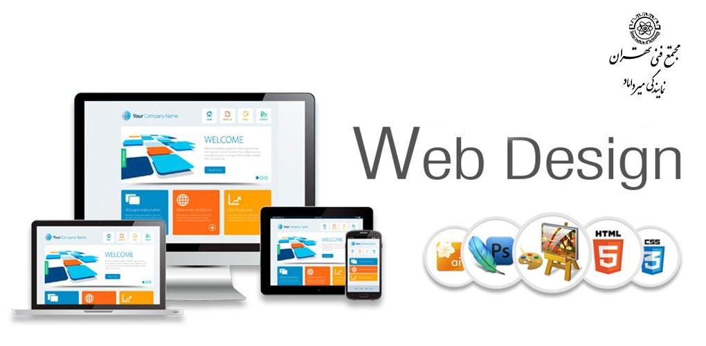 کلاس طراحی وب دیزاین Web Design