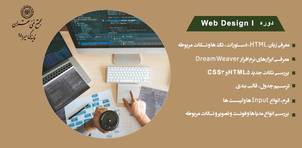 دوره وب دیزاین Web Design 1