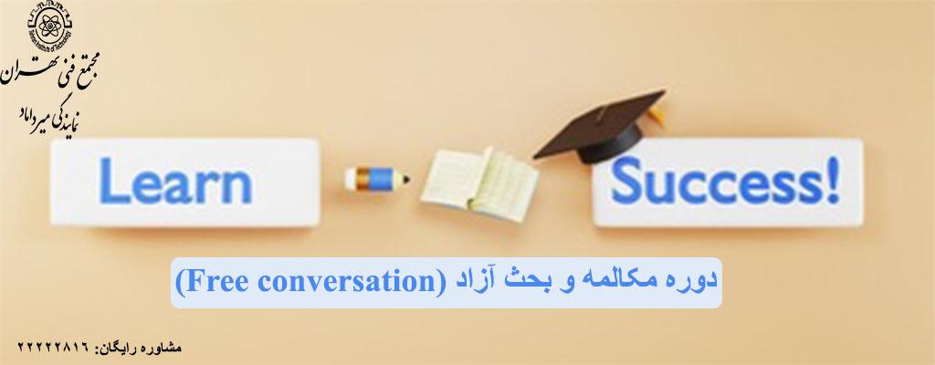 دوره مکالمه و بحث آزاد (Free conversation)
