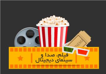 آموزش فیلم، صدا، سینمای دیجیتال، فن بیان، گویندگی، عکاسی دیجیتال