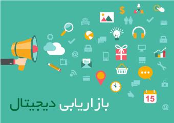 آموزش بازاریابی دیجیتال (دیجیتال مارکتینگ) (Digital Marketing) - دپارتمان مدیریت کسب و کار - مجتمع فنی تهران