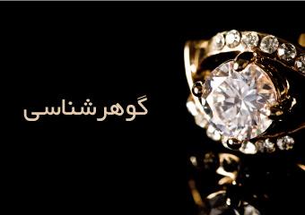 آموزش گوهرشناسی، سنگ شناسی، طلا و جواهر