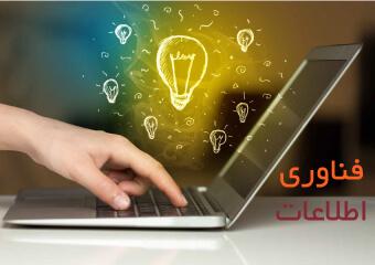 آموزش فناوری اطلاعات، آموزش میکروتیک، مایکروسافت، سیسکو، پک ccna، طراحی وب، برنامه نویسی