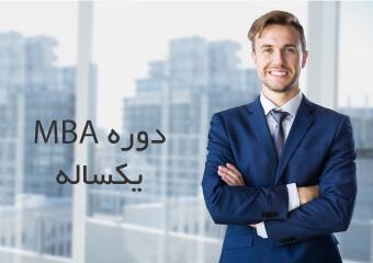 آموزش mba یکساله ویژه مدیران - دپارتمان مدیریت کسب و کار - مجتمع فنی تهران