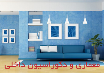 آموزش معماری، طراحی داخلی، دکوراسیون داخلی