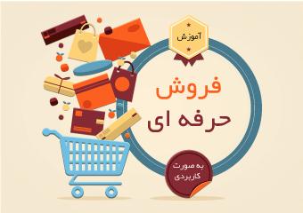 آموزش فروش حرفه ای - دپارتمان مدیریت کسب و کار - مجتمع فنی تهران