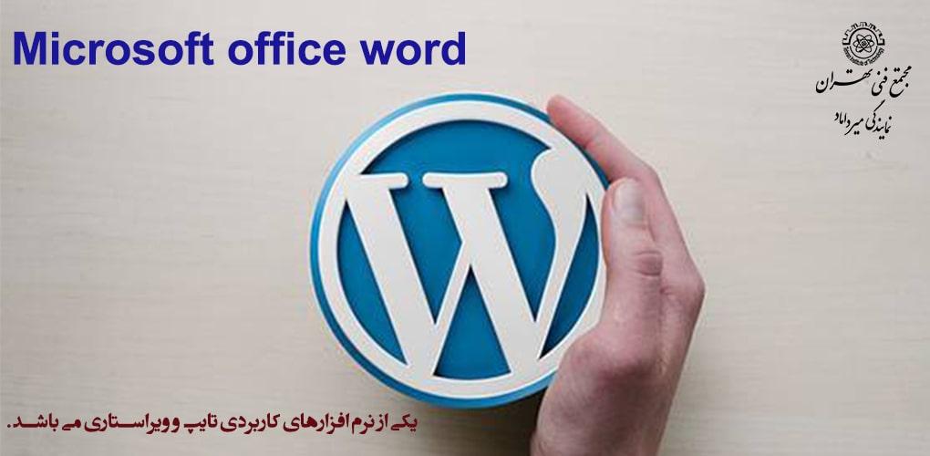 دوره ورد Microsoft office word