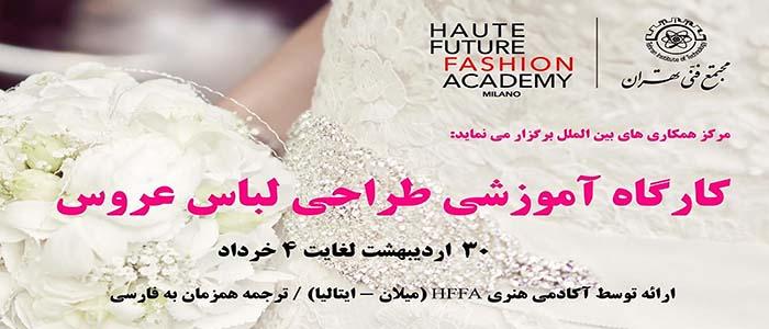 کارگاه اموزشی طراحی لباس عروس