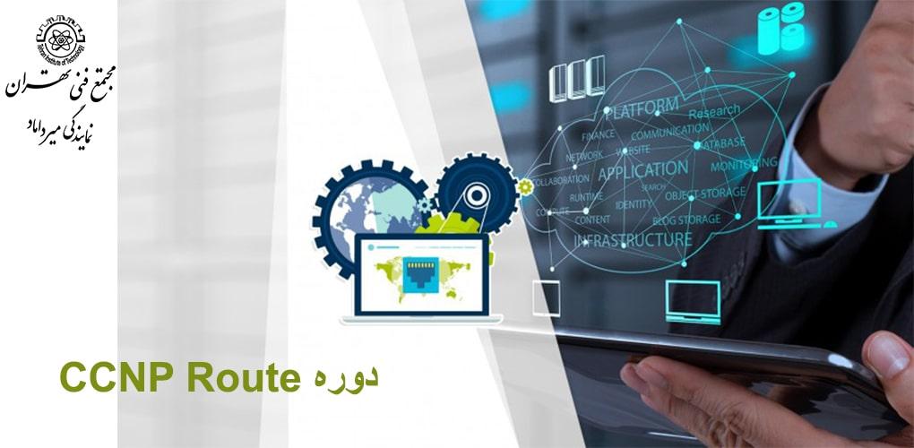 دوره CCNP Route