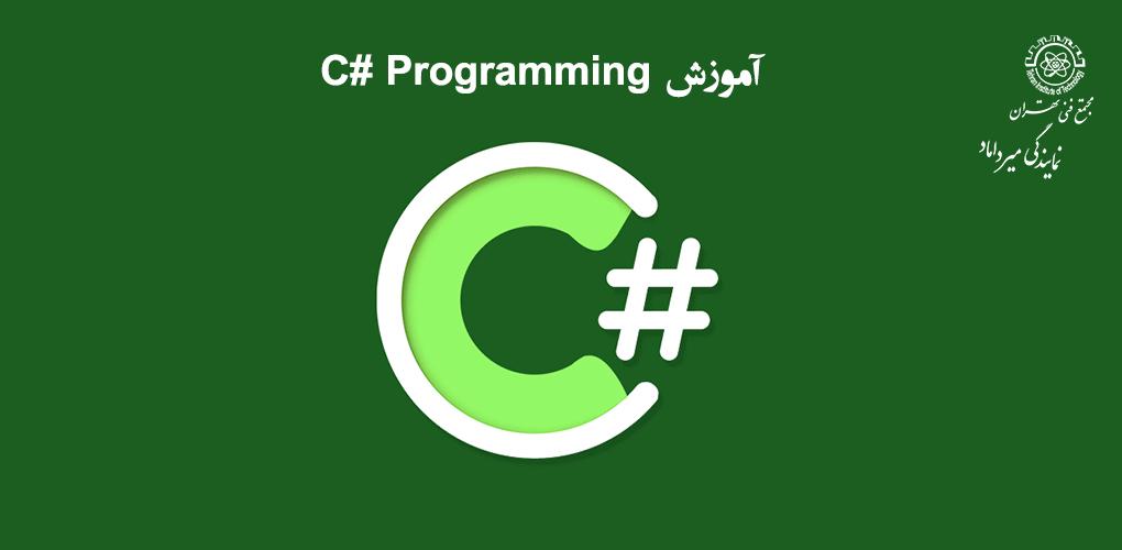 آموزش سی شارپ C# Programming