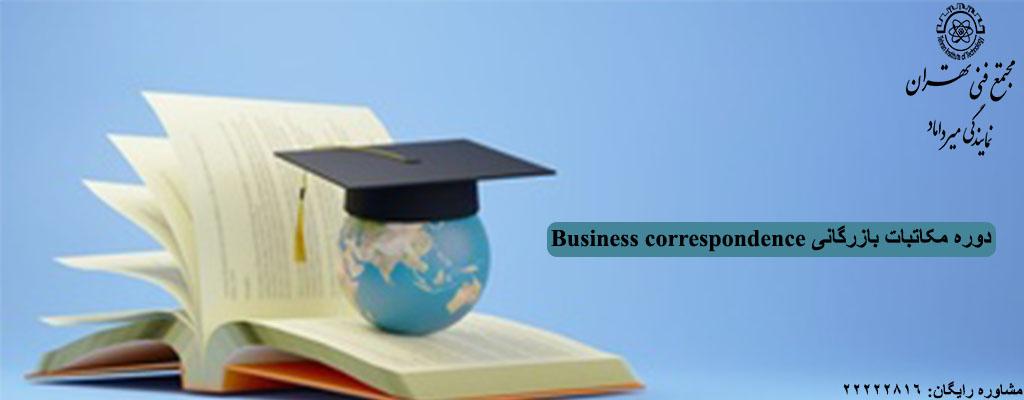 دوره مکاتبات بازرگانی Business correspondence