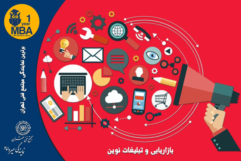 بازاریابی و تبلیغات نوین - مجتمع فنی تهران - نمایندگی میرداماد