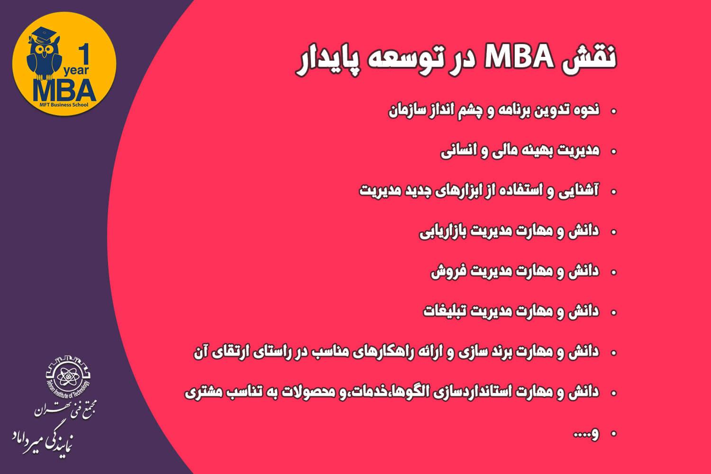نقش MBA در توسعه پایدار - مجتمع فنی تهران نمایندگی میرداماد