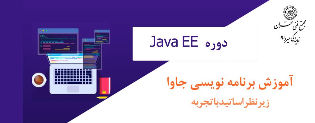 دوره جاوا Java EE 8 programming