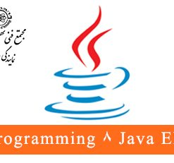 دوره جاوا Java EE 8 programming