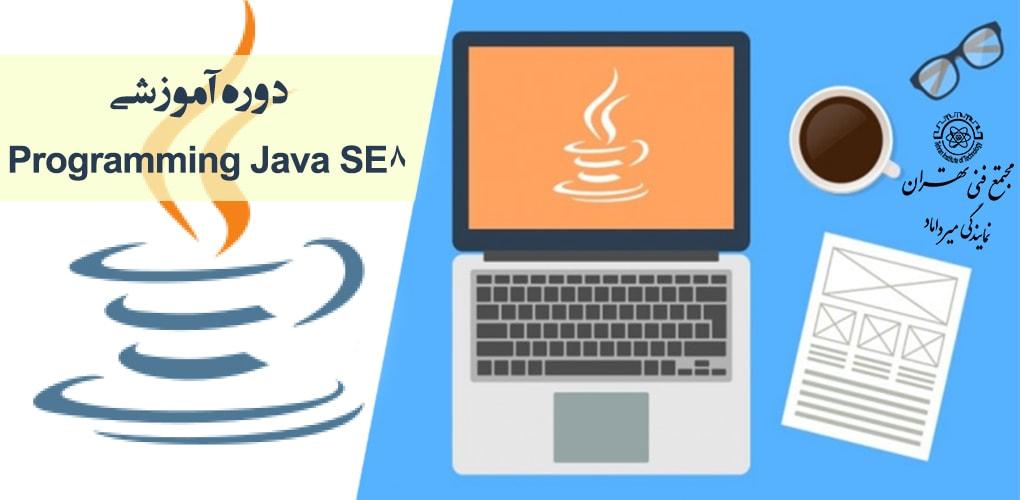 آموزش جاوا Java SE 8