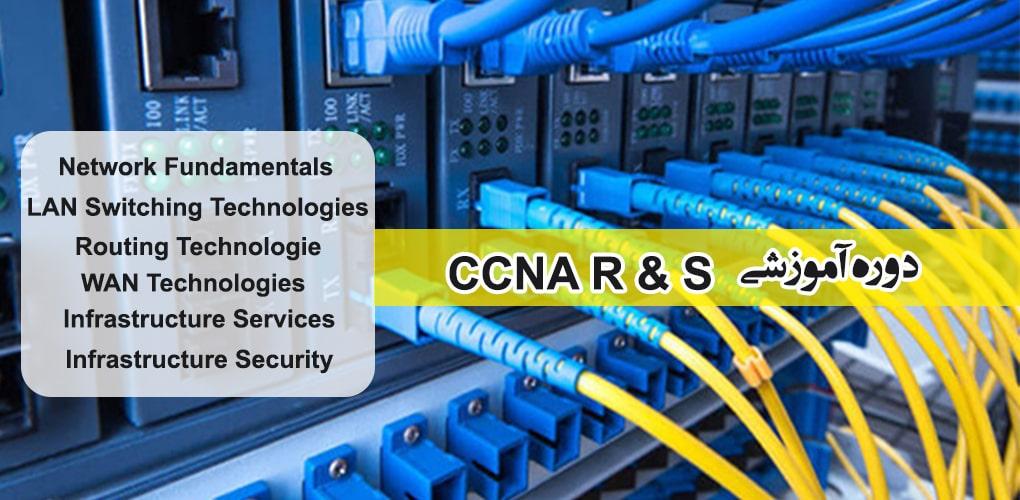 آموزش CCNA R & S
