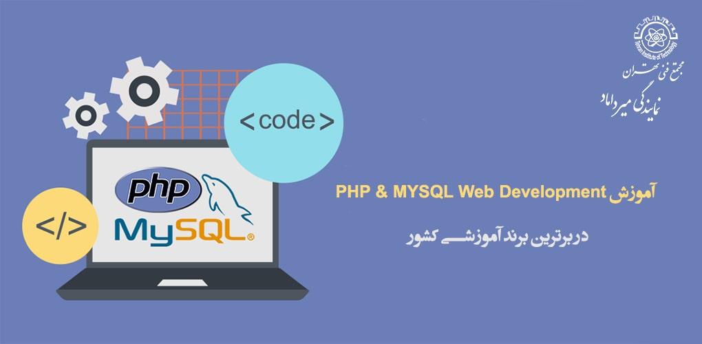 آموزش پی اچ پی PHP