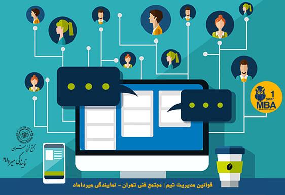 100 قانون مدیریت - مدیریت تیم - مجتمع فنی تهران