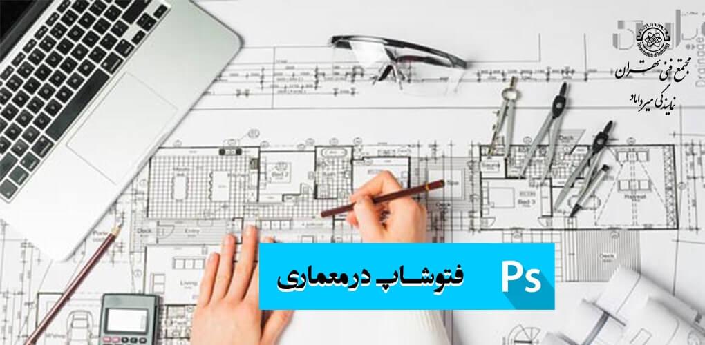 آموزش فتوشاپ در معماری دوره Photoshop