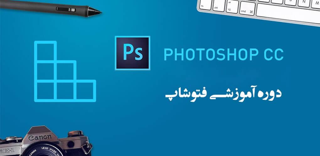 کلاس فتوشاپ مقدماتی تا پیشرفته آموزش Photoshop