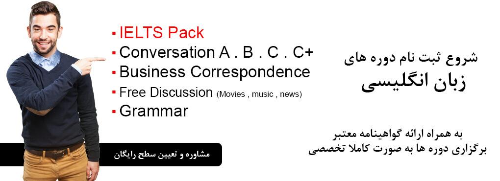 دپارتمان زبان های خارجی - دوره های زبان انگلیسی - مجتمع فنی تهران - تصویر ششم