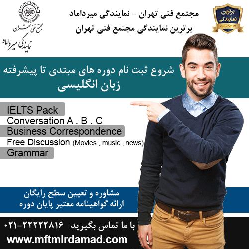 دپارتمان زبان های خارجی - دوره های زبان انگلیسی - مجتمع فنی تهران - تصویر پنجم