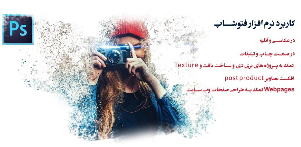 آموزش فتوشاپ Photoshop مقدماتی تا پیشرفته