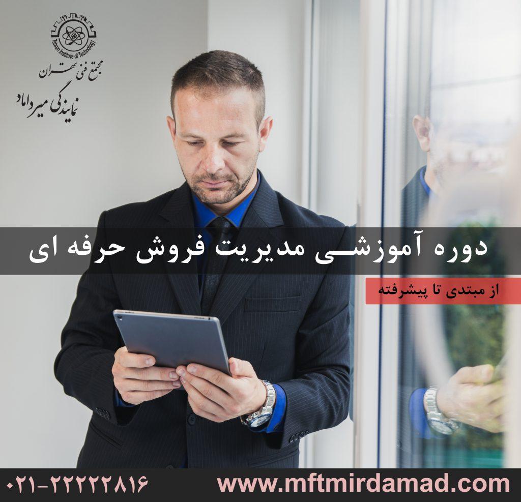 مدیریت فروش حرفه ای