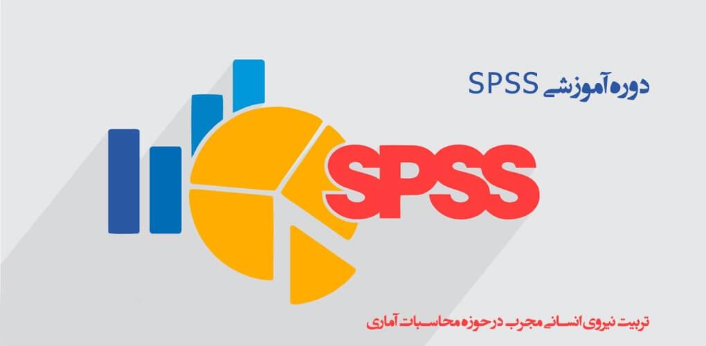 آموزش نرم افزار SPSS دوره SPSS کلاس اس پی اس اس