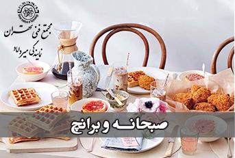 کارگاه صبحانه و برانچ