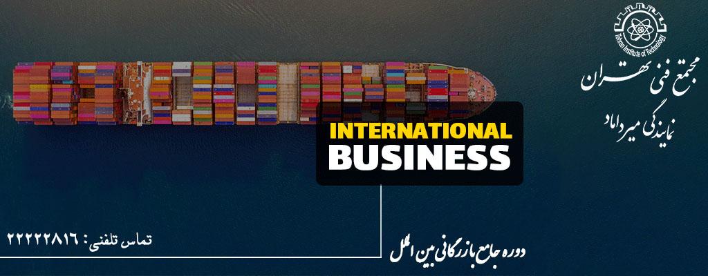 دوره جامع مدیریت بازرگانی بین الملل