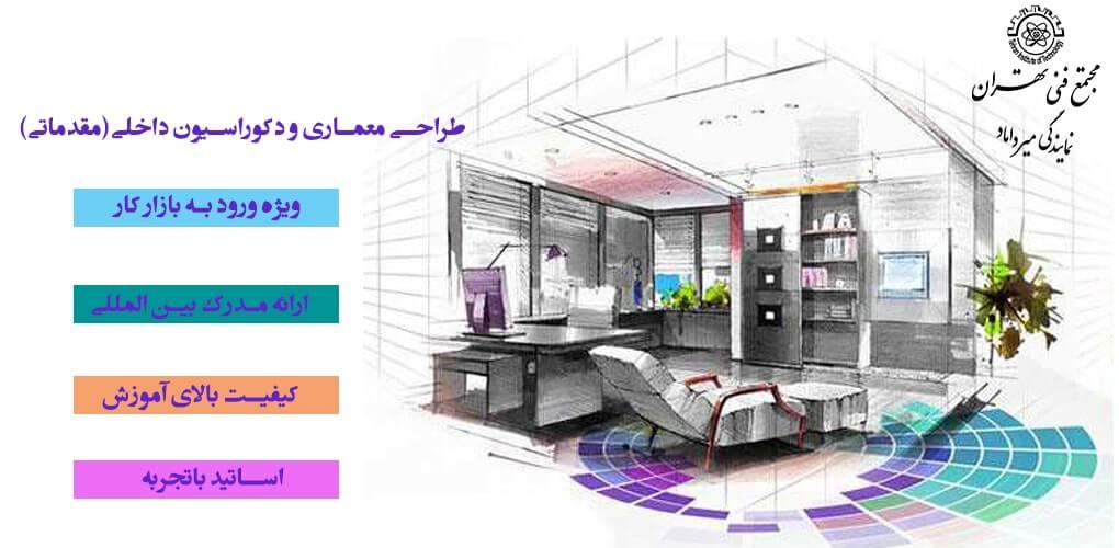 آموزش طراحی معماری و دکوراسیون داخلی