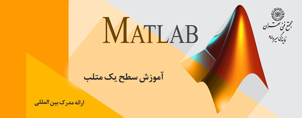 آموزش سطح یک متلب MATLAB
